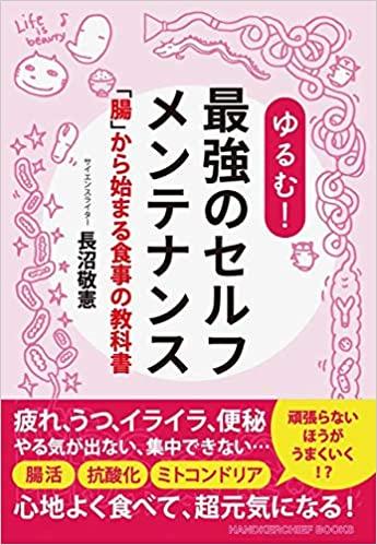 ゆるむ! 最強のセルフメンテナンス「腸」から始まる食事の教科書