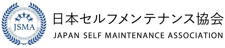 一般社団法人セルフメンテナンス協会